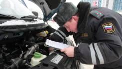 Помощь в покупке автомобиля! оформление в МРЭО постановка на учет!