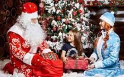 Поздравление от Деда Мороза и Снегурочки у Вас дома Всего от 1500