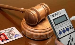 Возврат водительского удостоверения, оспаривание вины в ДТП