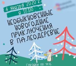Необыкновенные новогодние приключения в Палеодеревне