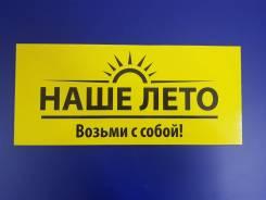 """Торговый представитель. ООО""""НАШЕ ЛЕТО"""". Улица Калинина 42"""