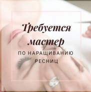 Мастер по наращиванию ресниц и коррекции бровей. ИП Алексеева ЕИ. Улица Адмирала Кузнецова 56