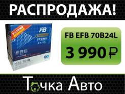 FB UltraBattery EFB. 45А.ч., Обратная (левое), производство Япония