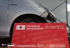 Крыло Правое Переднее Toyota Estima Hybrid AHR20