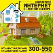 Подключение Беспроводного, безлимитного интернета и ТВ в частный дом