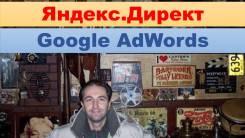 Контекстная реклама Яндекс Директ и Google Ads (3-5 тр). Сайты
