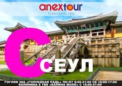 Южная Корея. Сеул. Экскурсионный тур. Сеул! Горящий тур! Раннее Бронирование!