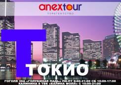 Япония. Токио. Экскурсионный тур. Япония из Владивостока! Прямые рейсы ОТ 42.500 РУБ!