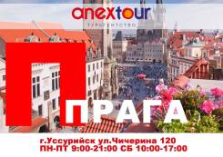 Чехия. Прага. Экскурсионный тур. Прага. Экскурсионные туры