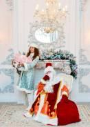 Дед Мороз и Снегурочка на дом Находка