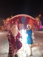 Дед Мороз и Снегурочка! 1500 рублей