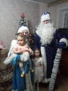Добрый Дедушка Мороз и Снегурочка у вас дома