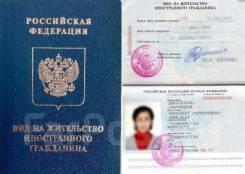 Любые Медкомиссии для иностранцев-Подготовка документов на Патент-РВП
