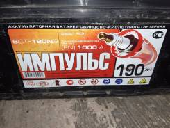 Импульс. 190А.ч., Прямая (правое), производство Россия