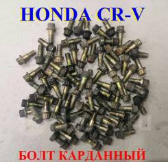 Болт карданного вала. Honda: CR-V, Logo, Accord, Vamos Hobio, Acty, Mobilio Spike, Fit Aria, Crossroad, Freed, Civic Ferio, Acty Truck, Mobilio, Orthi...