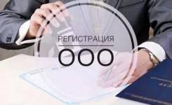 Регистрация ИП/ООО, открытие и обслуживание счёта в банке Бесплатно