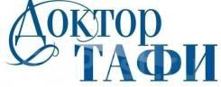 """Регистратор. ООО МДЦ """"Доктор ТАФИ"""". Проспект Океанский 48а"""