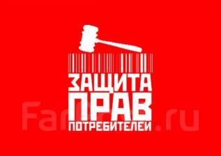 Защита прав потребителей в суде и до суда! Гражданск, взыскан, админист!
