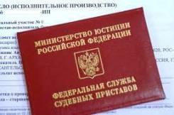 Ведущий специалист-эксперт. Управление Федеральной службы судебных приставов по Приморскому краю. Улица Светланская 12