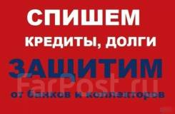 Владивосток кто поможет получить кредит во что инвестировать 500 ооо руб