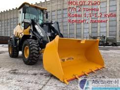 Molot ZL20. Фронтальный погрузчик , 2 т, ковш 1,1 куб. Лизинг, кредит, 2 000кг., Дизельный, 1,10куб. м.