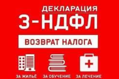 Заполнение декларации 3-НДФЛ в Комсомольске-на-Амуре