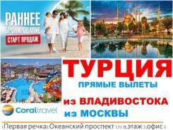 Турция. Анталья. Пляжный отдых. Чартеры в Турцию из Москвы! и Владивостока! Лето-осень 20,21гг.