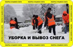 Уборка, вывоз и утилизация снега