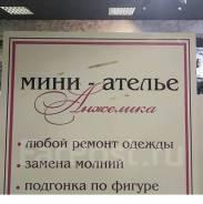 Портной. Улица Стрельникова 10А, т ц Квартал, 2 этаж