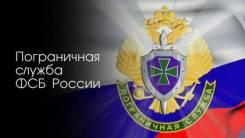 Сотрудник пограничной службы. Пограничная служба ФСБ РФ