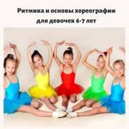 Ритмика и основы хореографии для детей 6-7 лет