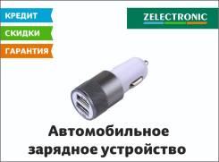 Автомобильное зарядное в прикуриватель Zelectronic