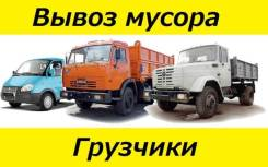 Вывоз строительного, бытового Мусора в Новосибирске.