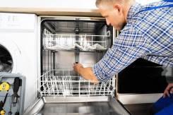 Ремонт холодильников и стиральных машин сантехника