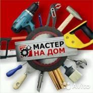 Комплексные услуги ремонта, все виды бытовых ремонтных работ