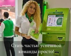 Специалист по банковским операциям.