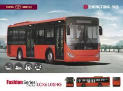 Zhong Tong. Городской низкопольный автобус Zhongtong LCK6105HG, 25 мест, В кредит, лизинг