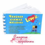 Чековая книжка желаний в стиле Love is.
