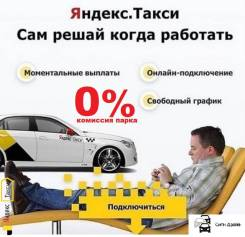 Водитель такси. ООО Сити Драйв