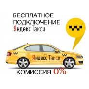 Водитель такси. ООО Яндекс