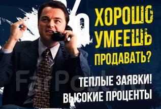 """Менеджер по продажам. ООО """"СфераГрупп"""". Улица Морская 1-я 9"""