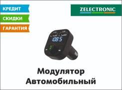 Модулятор Автомобильный Доставка! Zelectronic. Безнал