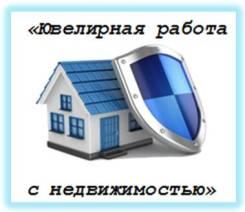 займы под залог недвижимости хабаровск