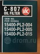 Прокладка фильтра масляного. Honda: Legend, Saber, Inspire, NSX, Vigor Acura TL C20A, C25A1, C25A2, C25A3, C27A, C27A1, C27A2, C27A3, C32A1, C32A2, C3...