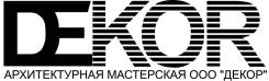 "Архитектор. ООО ""Декор"". Улица Русская 65 кор. 10"
