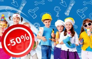 50% скидка на проведение Дня Рождения в городе профессий и посещение