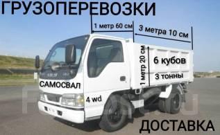 Вывоз и Утилизация любого мусора от 500 руб Самосвал 6 кубов. Грузчики