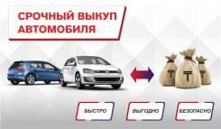 Купим Ваш автомобиль за 15 минут. Выкуп авто по Кемеровской области.