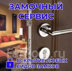 Замена замков от 500р. - Оперативно, скидки на замки