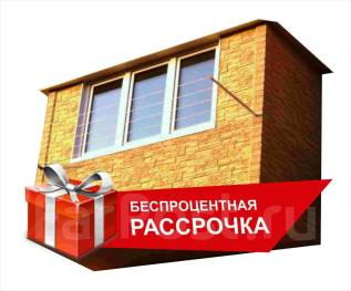 Окна, Балконы, Установка, Отделка, Расширение ПОД КЛЮЧ! Акция!